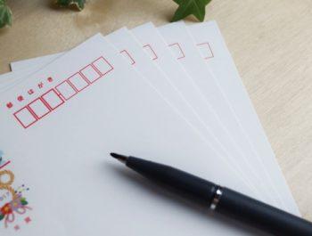 年賀状送付廃止のお知らせのサムネイル画像